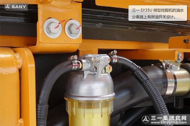 SANY SY35U mini excavator designed for tight zone operations