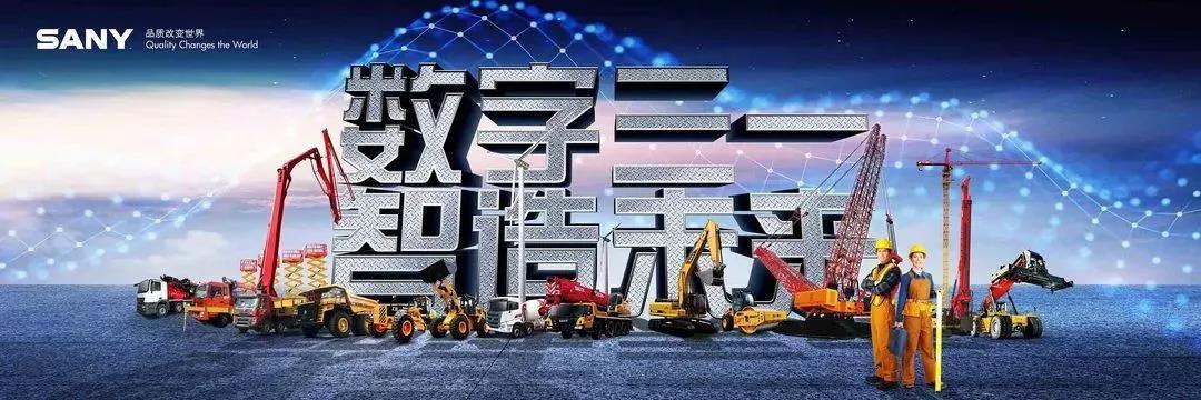 Sany Heavy Machinery Global Summit 2018