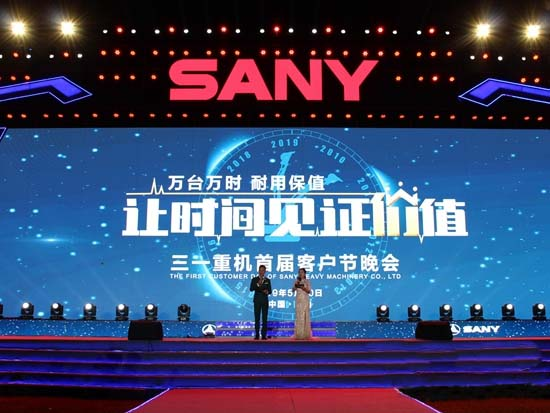 SANY continues to provide customer oriented service worldwide