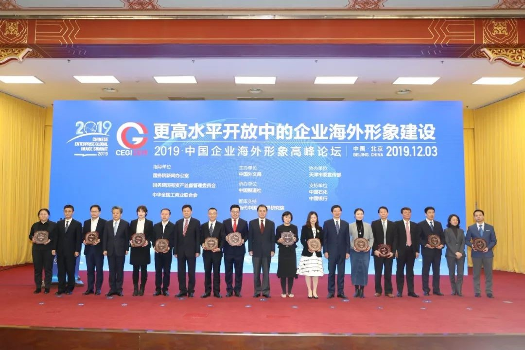 SANY Once Again Becomes Sole Construction Machinery Manufacturer Winning CEGI Top 20 Companies On December 3, CEGI 2019 Summit was held in Beijing, which was attended by nearly 500 participants, including government officials of China, senior executives of famous Chinese enterprises, experts and scholars in external communications, and journalists.