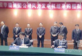 Sany Heavy Energy Wins 800 Million Yuan Contract for China Huaneng Group Wind Power